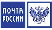 Доставляем по России - Почта России
